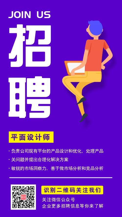 简约插画设计师招聘手机海报
