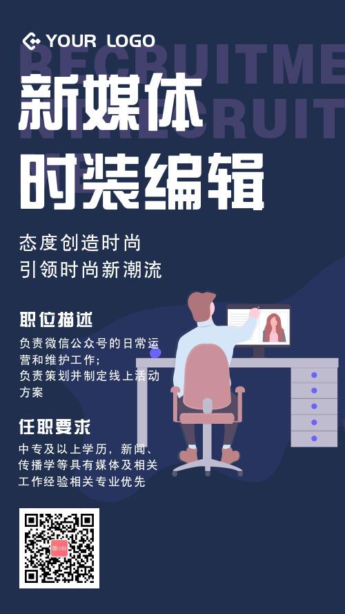 简约新媒体编辑招聘手机海报