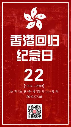 简约香港回归22周年手机海报
