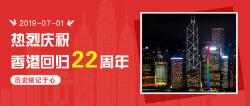 庆祝香港回归22周年公众号首图