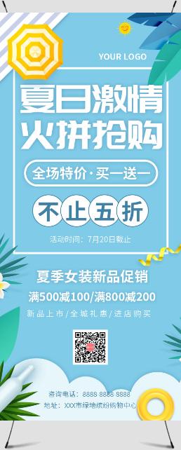 清新夏季女装促销活动展架