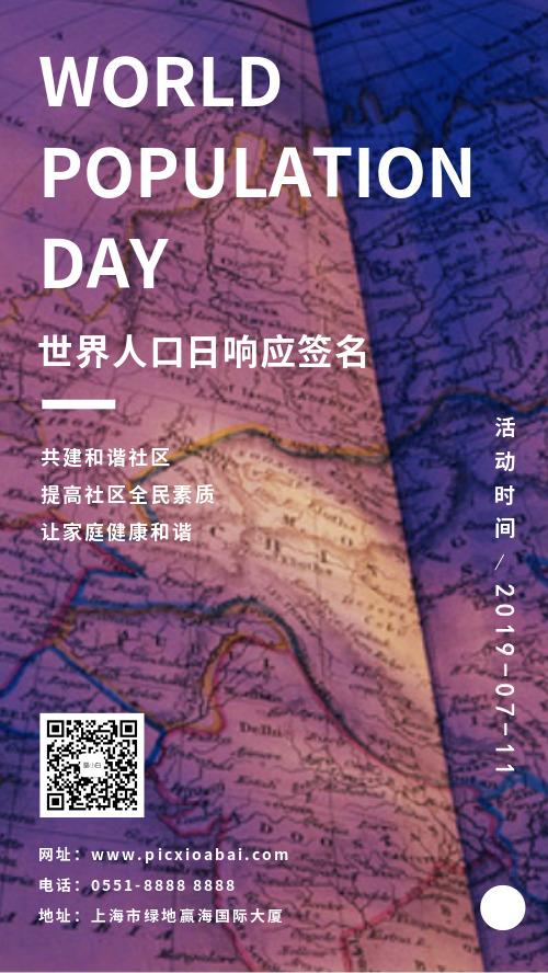 简约世界人口日宣传海报