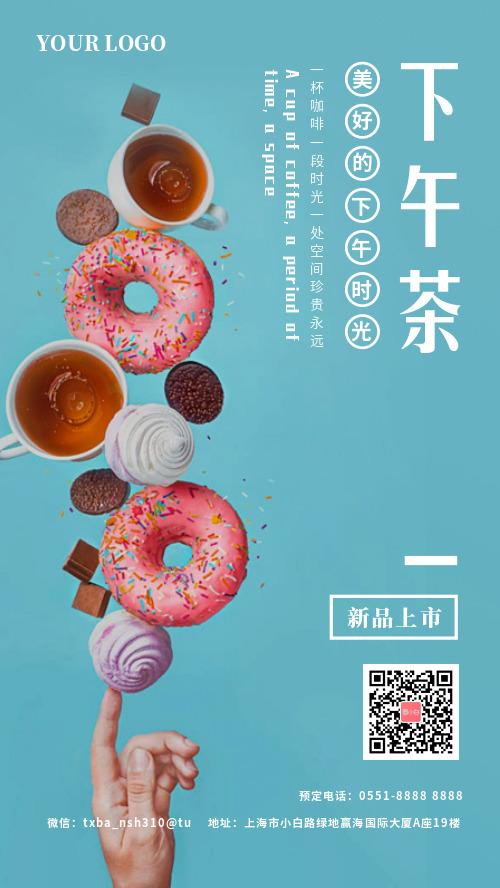 简约蓝色下午茶时光海报