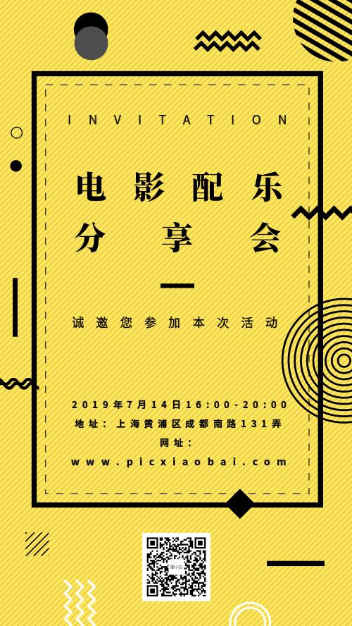 简约黄色电影分享会活动海报