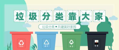 垃圾分类靠大家微信公众号首图