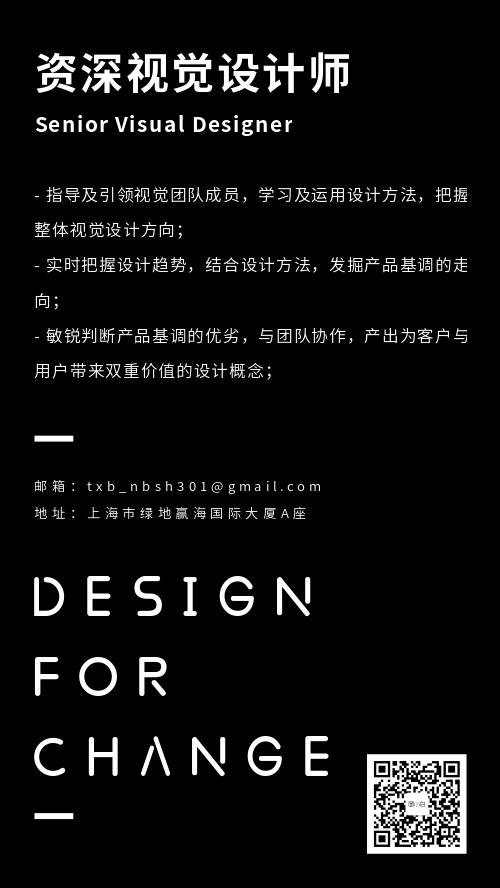 简约设计师招聘海报