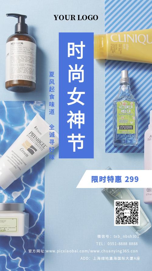 简约时尚女神节活动海报