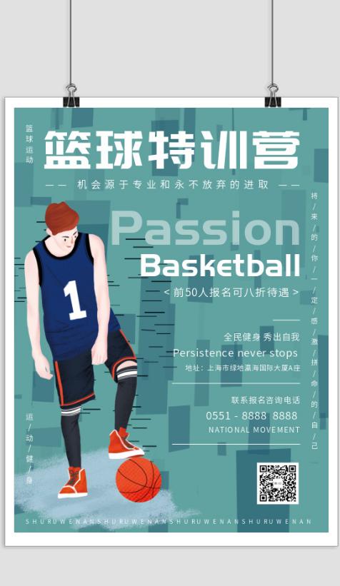 简约篮球训练营招生海报