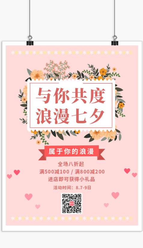 简约七夕节活动促销印刷海报