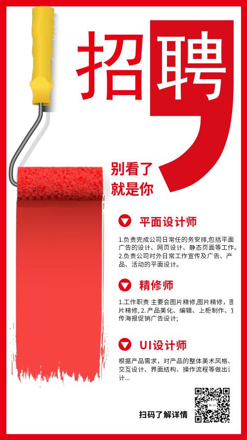 简约红色招聘工作活动海报