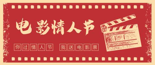 简约七夕电影活动公众号首图