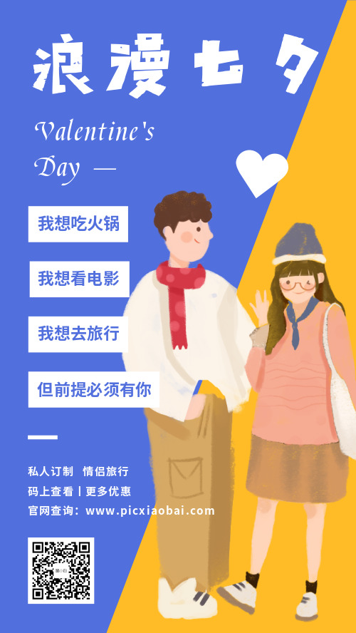 简约扁平插画浪漫七夕海报