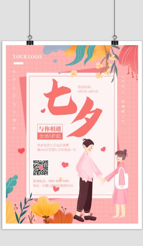 简约清新七夕与你相遇促销活动宣传海报