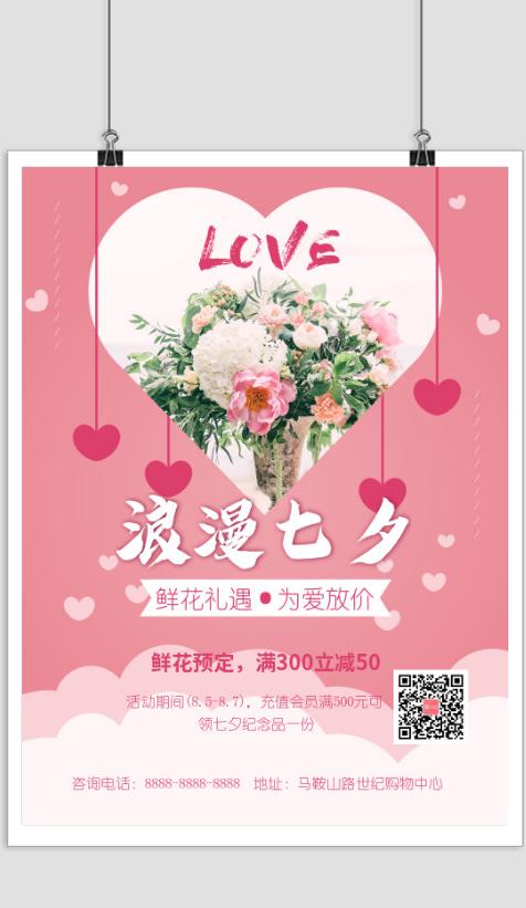 简约清新浪漫七夕鲜花促销活动海报
