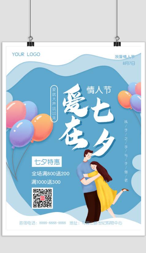 简约剪纸爱在七夕促销活动宣传海报
