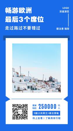 简约蓝色畅游欧洲旅游海报