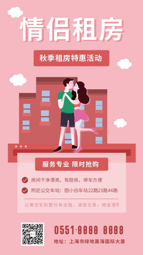 简约情侣租房活动海报