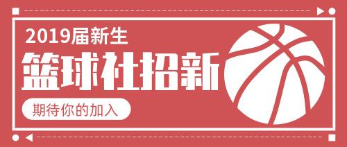 简约篮球社招新公众号首图