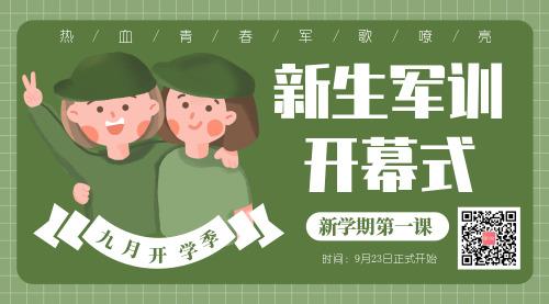 简约新生军训开幕式横版海报