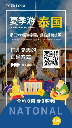简约清新暑期泰国旅游海报