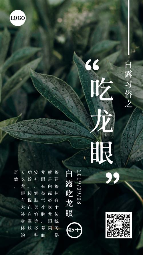 简约传统白露习俗吃龙眼活动海报
