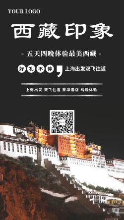 简约最美西藏印象旅游海报