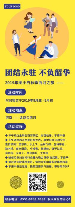 简约清新秋季团建活动营销长图