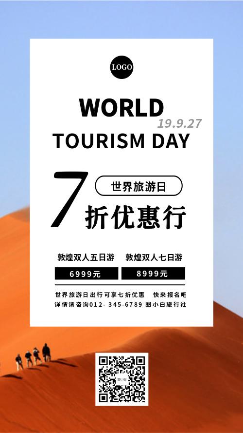 简约世界旅游日活动海报