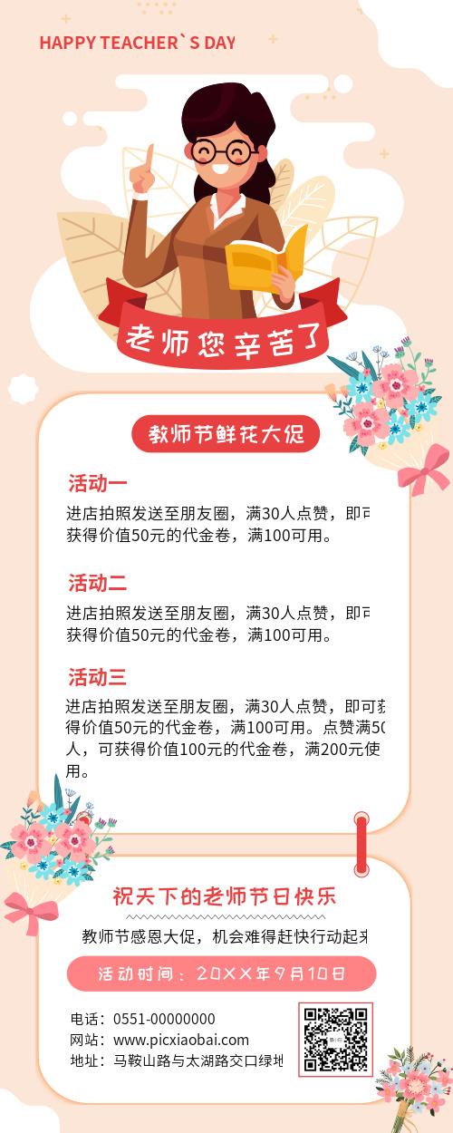 教师节鲜花促销详情图