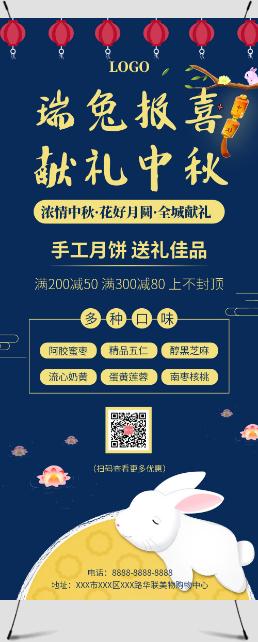 简约中秋月饼促销宣传活动展架
