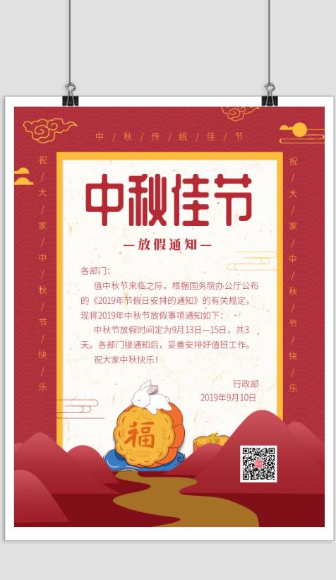 简约中式中秋佳节放价通知海报设计