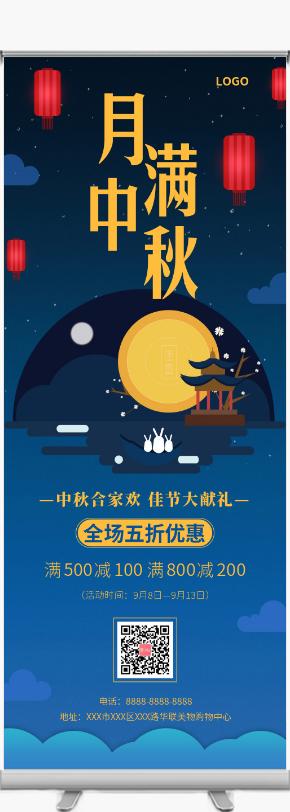 月满中秋节日促销宣传易拉宝