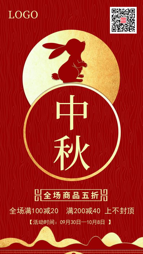 中國風中秋節促銷手機海報