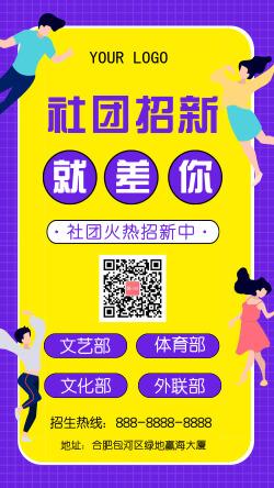 清新大学社团招人纳新海报
