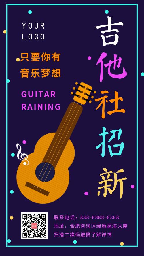 大学新生吉他社团招新海报