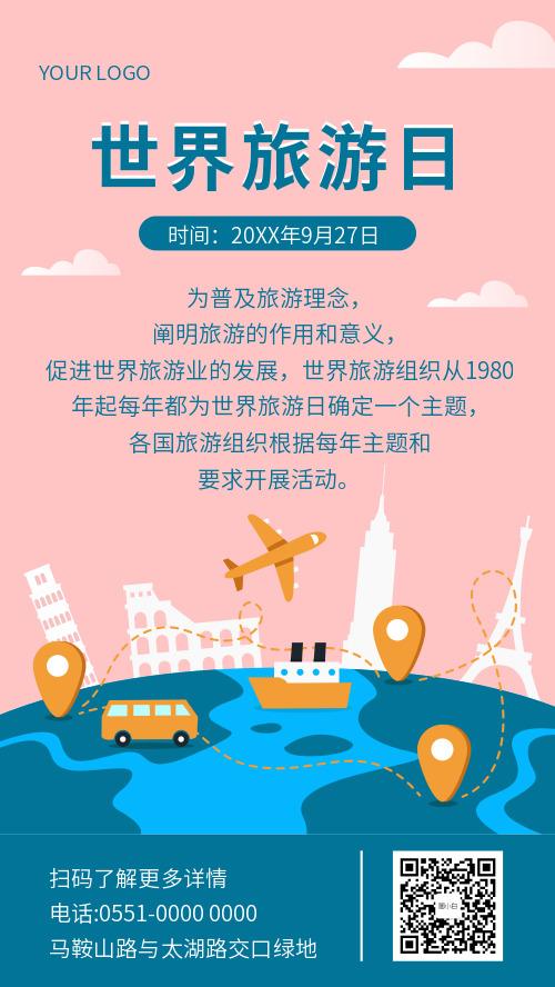 世界旅游日知识普及