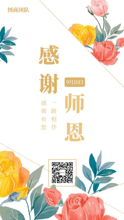 简约花卉教师节祝福海报