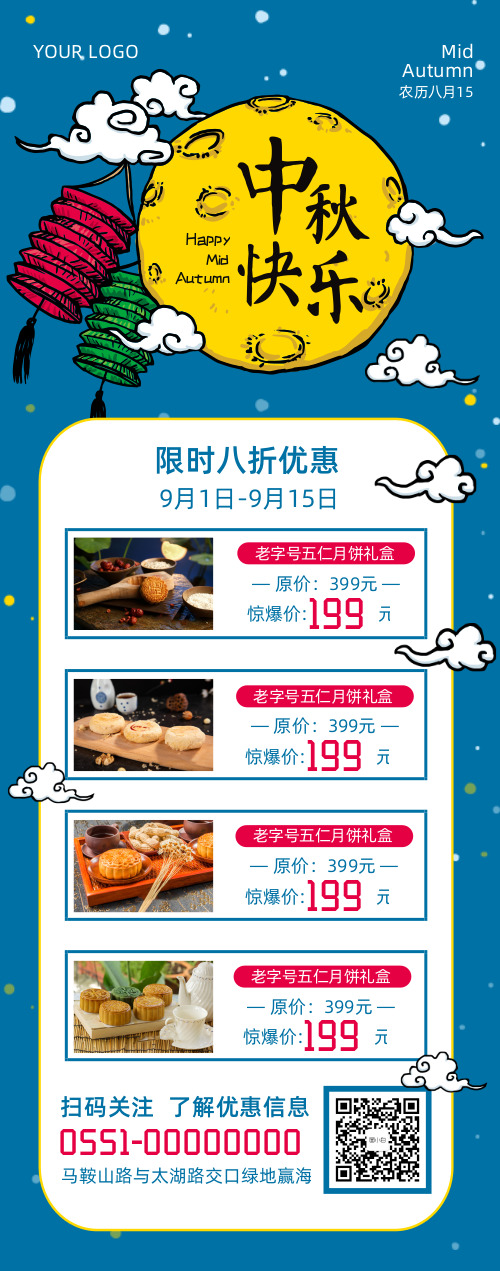 中秋节月饼促销长图海报