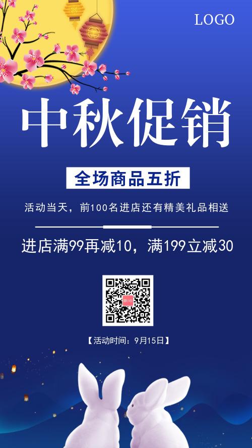 中秋節節日促銷手機海報