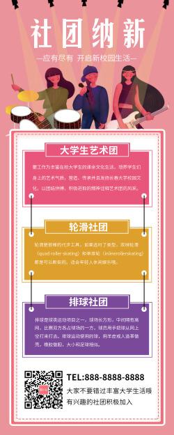 清新社团纳新宣传长图设计