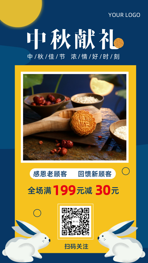 中秋节献礼月饼促销广告