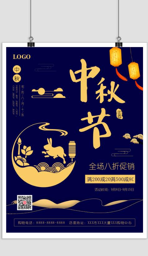 简约中秋节促销活动宣传海报