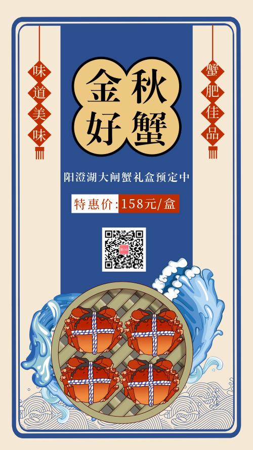 金秋大螃蟹促銷海報