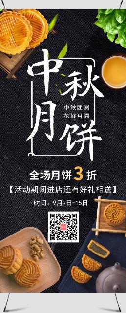 中秋节月饼促销展架