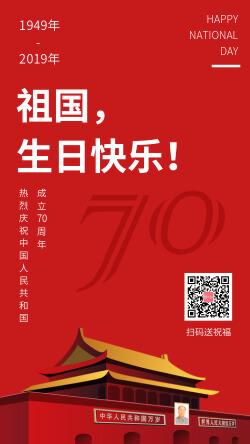 红简约色大气国庆节祝福宣传