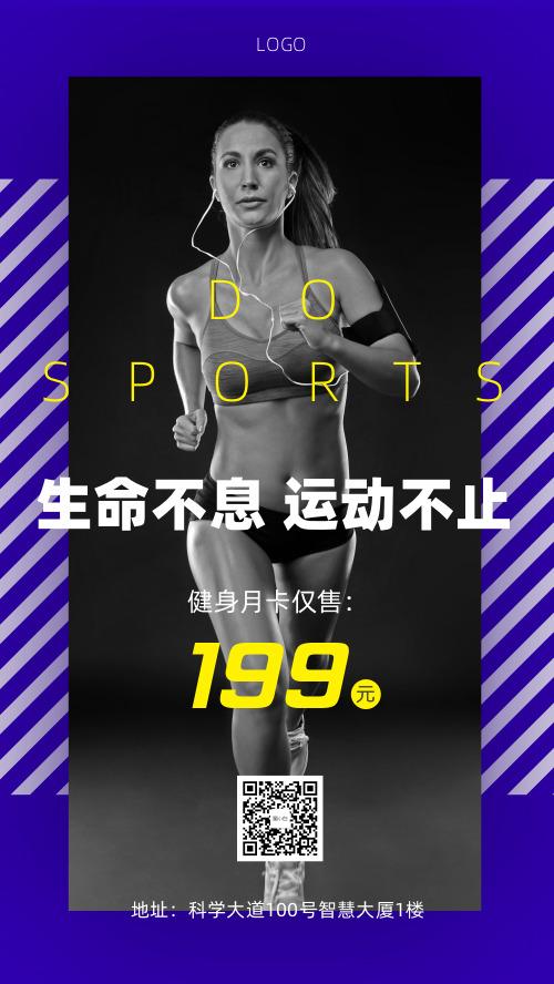健身房健身卡月卡优惠促销宣传