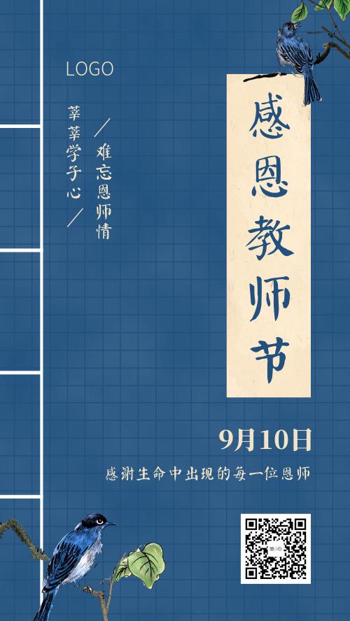 感恩教师节中国风复古海报