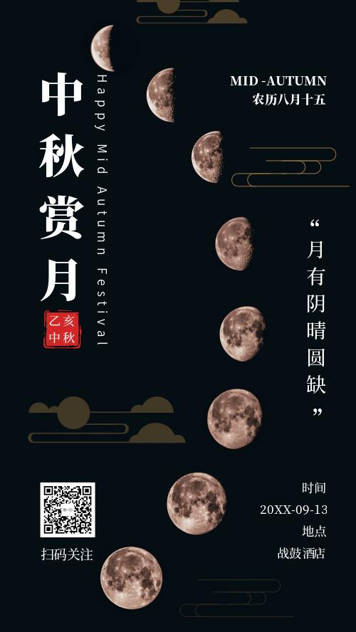 中秋賞月手機海報