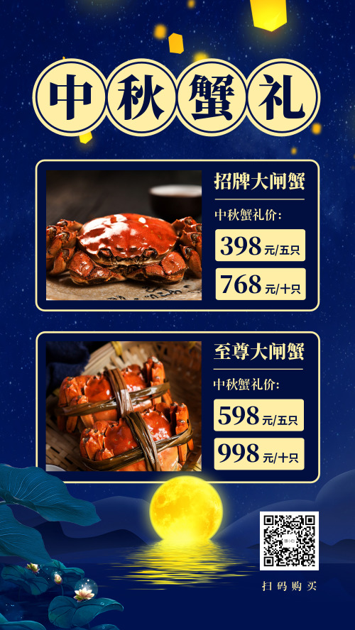 中秋节微商店铺大闸蟹促销海报