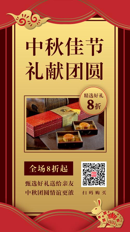中秋节红色中国风月饼产品宣传